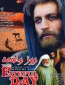 فیلم سینمایی روز واقعه نسخه خانگی با کیفیت عالی