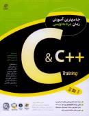 جامع ترین آموزش زبان برنامه نویسی C&C++