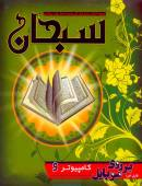 قرآن سبحان
