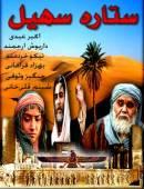 سریال ایرانی ستاره سهیل