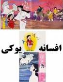 کارتون افسانه یوکی + افسانه ملکه برفی دوبله فارسی با کیفیت خوب