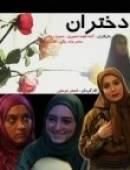 سریال ایرانی دختران کامل با کیفیت بسیار خوب