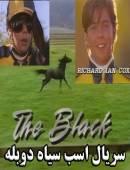 سریال اسب سیاه دوبله کامل با کیفیت عالی