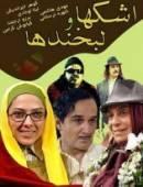 سریال ایرانی اشکها و لبخندها (طنزوکمدی)