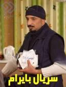 سریال ایرانی بایرام