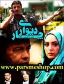 سریال ایرانی چهار دیواری