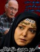 فیلم تلویزیونی در همین نزدیکی نسخه خانگی با کیفیت عالی