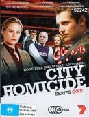 سریال دایره جنایی دوبله سری جدید کامل با کیفیت عالی