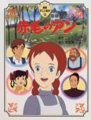 کارتون آنشرلی با موهای قرمز دوبله دو زبانه کامل با کیفیت عالی