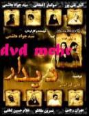 سریال ایرانی دیدار با کیفیت عالی