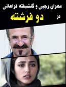 فیلم ایرانی دو فرشته با کیفیت عالی