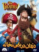 کارتون دزدان دریایی نخاله دوبله کامل با کیفیت عالی