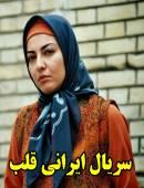سریال ایرانی قلب