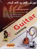 آموزش جامع گیتار از مقدماتی تا پیشرفته