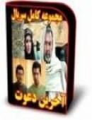 سریال ایرانی اخرین دعوت