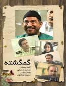 سریال ایرانی گمگشده کامل با کیفیت عالی