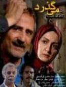 سریال ایرانی شب می گذرد