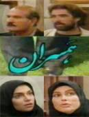 خرید سریال ایرانی همسران کامل با کیفیت عالی