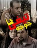 فیلم تلویزیونی جوجه تیغی ها نسخه خانگی با کیفیت عالی