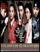 سریال جومونگ 1 دوبله دو زبانه با کیفیت عالی