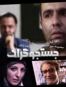 سریال ایرانی جستجوگران با کیفیت عالی