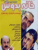 سریال ایرانی خانه بدوش