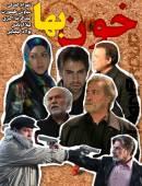 سریال ایرانی خون بها با کیفیت عالی