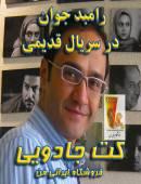 سریال ایرانی کت جادویی کامل با کیفیت عالی