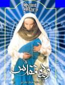 سریال مریم مقدس کامل با کیفیت بسیار خوب