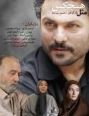 سریال ایرانی مثل هیچکس کامل با کیفیت عالی