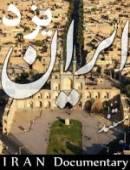 مستند ایران کامل با کیفیت عالی