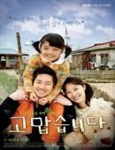 سریال کره ای متشکرم دوبله کامل با کیفیت عالی