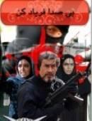 سریال ایرانی بی صدا فریاد کن