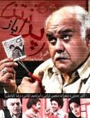 سریال ایرانی پرانتز باز با کیفیت عالی