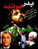 سریال ایرانی پدر خوانده با کیفیت عالی