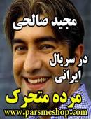 سریال ایرانی مرده متحرک