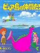 کارتون جزیره ناشناخته (سرندپیتی) دوبله