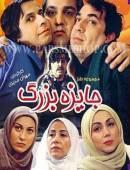 سریال ایرانی جایزه بزرگ کامل با کیفیت خیلی خوب