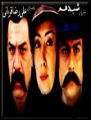 سریال ایرانی شب دهم کامل با کیفیت عالی