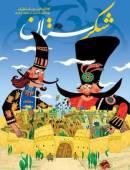 کارتون شکرستان نوروز 91 کامل با کیفیت عالی