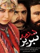 سریال تبریز در مه با کیفیت عالی