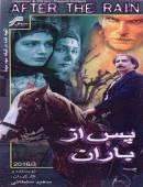 سریال ایرانی پس از باران کامل با کیفیت عالی
