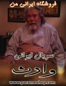 سریال ایرانی وارث کامل با کیفیت عالی