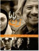 سریال ایرانی زن بابا کامل با کیفیت عالی